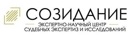 """АНО ЭНЦ СЭИ """"Созидание"""" — экспертиза и оценка"""