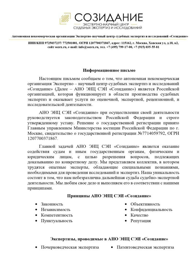 Informacionnoe-pismo-ANO-JeNC-SJeI-SOZIDANIE