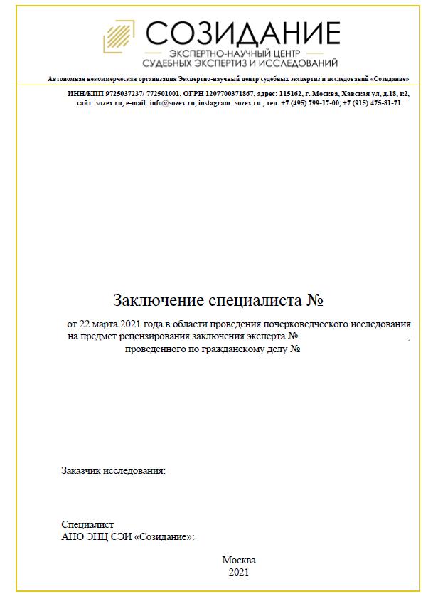 Recenzija-na-jekspertizu-2
